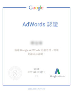 GoogleAdwords認證