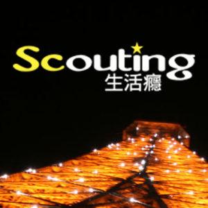Scouting生活癮