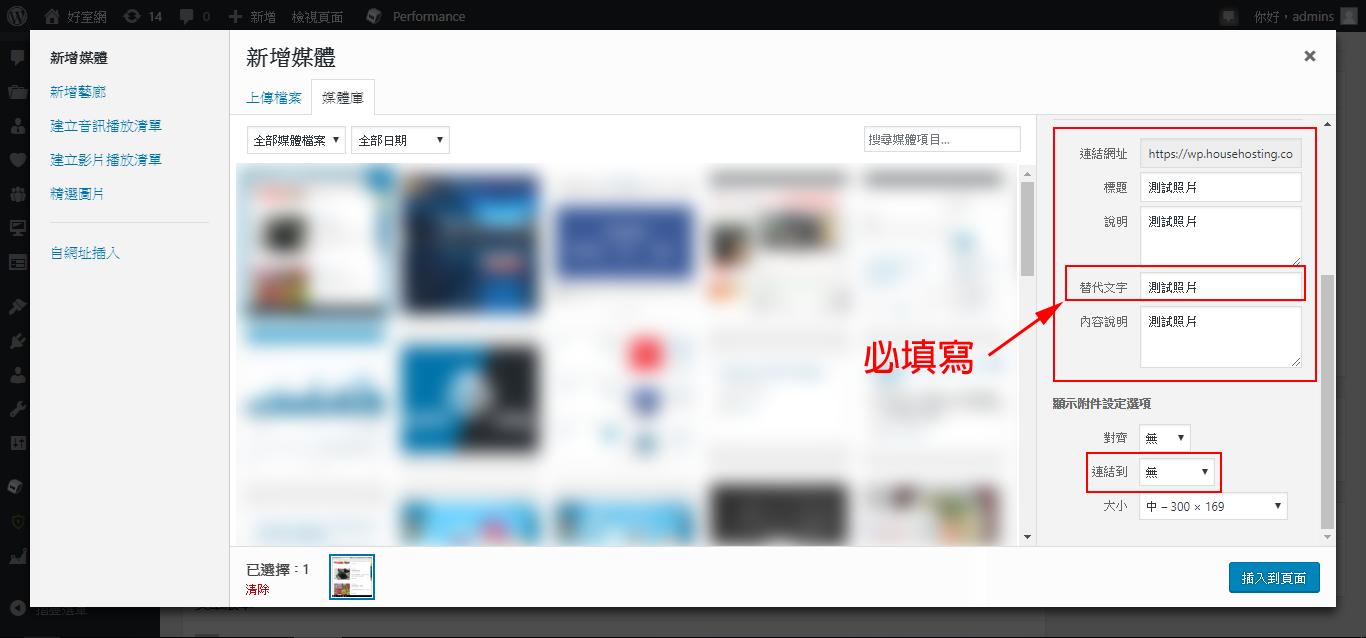 Wordpress 新增媒體