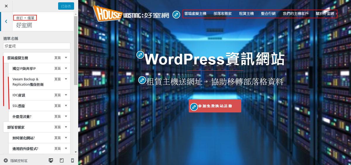 Wordpressorg 外觀選單