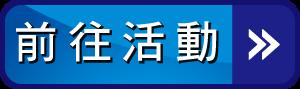 部落客換站FB粉絲活動